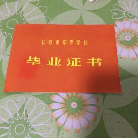 1989北京市中等学校毕业证书