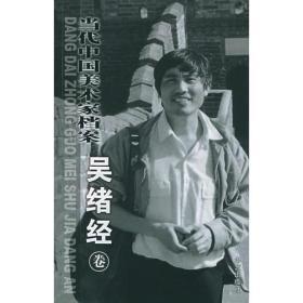 当代中国美术家档案:吴绪经卷