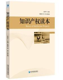 知识产权读本