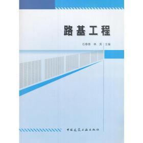 路基工程 石春香 林英 中国建筑工业出版社  9787112201709