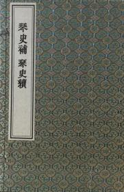 琴史补 琴史续(中国古琴谱丛刊 16开线装 全一函四册)