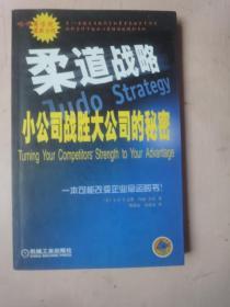 柔道战略 小公司战胜大公司的秘密