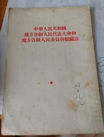 中华人民共和国地方各级人民代表大会和地方各级人民委员会组织法