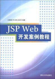 JSP Web开发案例教程