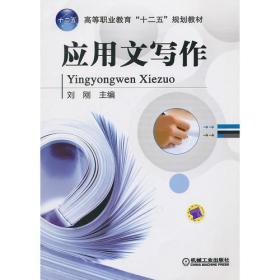 """应用文写作(高等职业教育""""十二五""""规划教材)"""