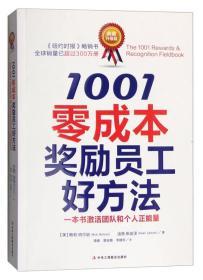 1001零成本奖励员工好方法