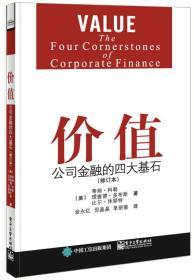 价值:公司金融的四大基石, 本书作者均是麦肯锡分公司的资深董事,他们为读者介绍了四种非常简单、但常常被忽视的公司金融原则(四大基石)――价值核心原则、价值守恒原则、期望值跑步机原则、**所有者原则,并通过一些实际案例来阐述这些原则的具体应用情况。这四大基石不仅可以防止高管做出破坏价值创造的战略、财务和经营决策,而且可以鼓励高管、董事会和投资者制定有胆识的可以创造持久公司价值的决策。、