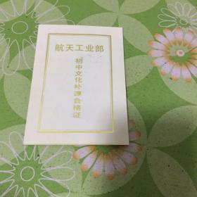 航天工业部初中文化补课合格证