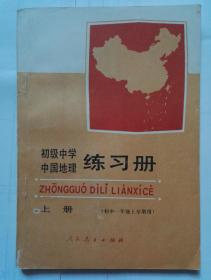初级中学  中国地理《练习册》上册(初中一年级上学期用)