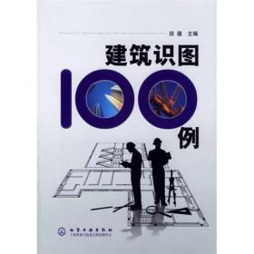 建筑识图100例