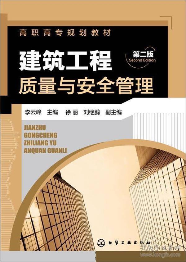 ξ建筑工程质量与安全管理(第二版)