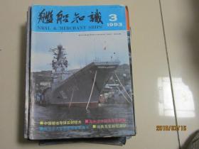 舰船知识1993.3