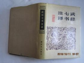 武经七书注释(硬精装)