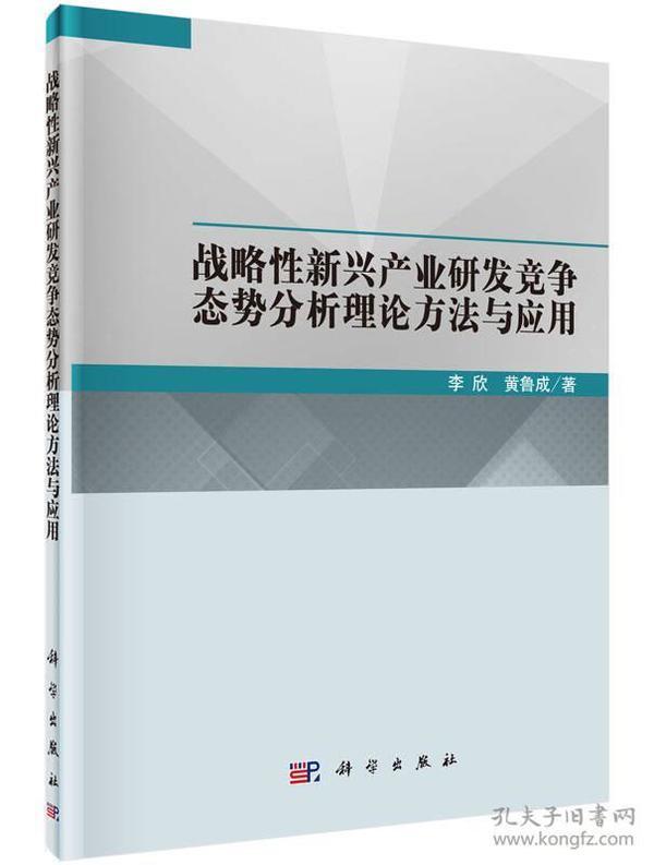 战略性新兴产业研发竞争态势分析理论方法与应用