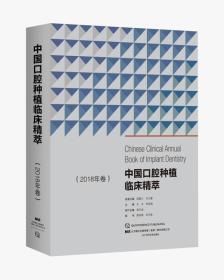 送书签qd-9787559106230-中国口腔种植临床精粹2018年卷