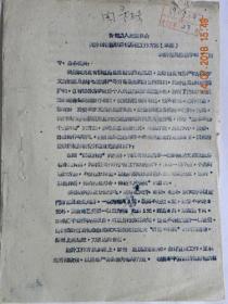 山西忻定县人民委员会关于调整国家经租租房工作方案(草案)1959年