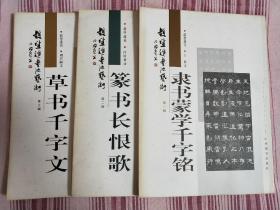 赵望进书法艺术