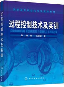 《过程控制技术及实训》
