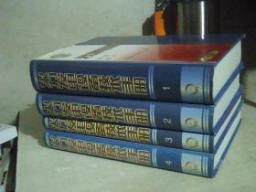 火力发电设备技术手册,全四卷
