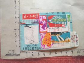 1976年武汉市职工月票    为人民服务  有4、5月票花