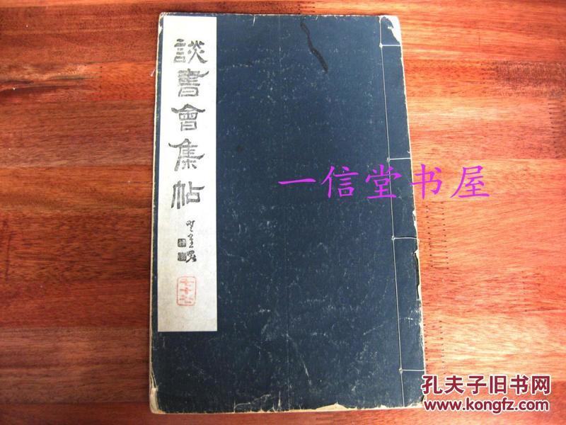 《谈书会志》第77号1册全 1921年  晚翠轩 珂罗版