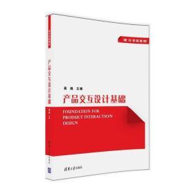 产品交互设计基础(设计学院教材)