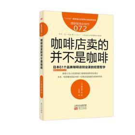 送书签ui-9787520704755-咖啡店卖的不是咖啡