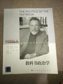 教科书政治学(阿普尔集) (影响力教育理论译丛)