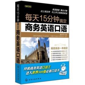 正版qx-9787122130396-每天15分钟搞定商务英语口语