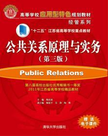 公共关系原理与实务(第三版)/高等学校应用型特色规划教材·经管系列