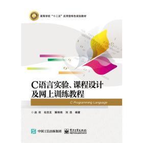 C语言实验、课程设计及网上训练教程