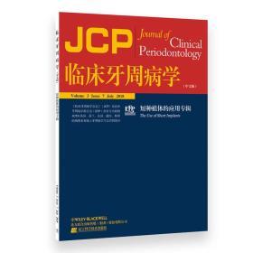 临床牙周病学:中文版:volume 3 Issue 7 July 2018:短种植体的应用专辑:The use of short implants
