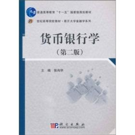 货币银行学(第2版)/21世纪高等院校教材·南开大学金融学系列