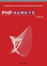 正版二手包邮 PHP站开发 唐四薪 清华大学出版社 9787302384373