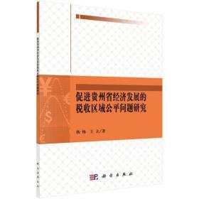 促进贵州省经济发展的税收区域公平问题研究