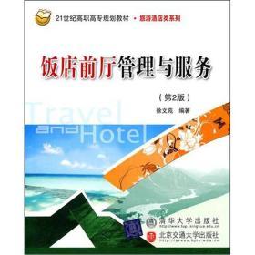 二手饭店前厅管理与服务(第2版)徐文苑北京交通大学出版社97875