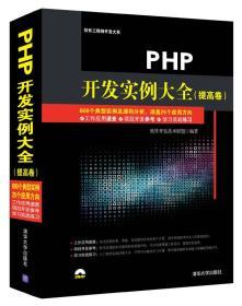 PHP开发实例大全 提高卷/软件工程师开发大系