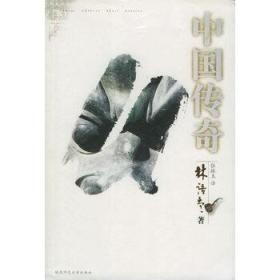 9787561325384/林语堂文集17 辉煌的北京