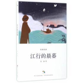 经典悦读:江行的晨暮(2019年)