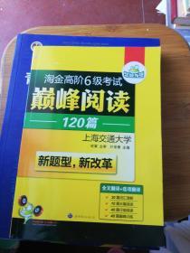 9787506287845  华研外语·   淘金高阶6级考试   巅峰阅读    120篇