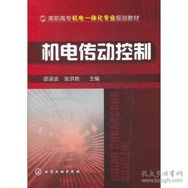 机电传动控制(邵泽波)
