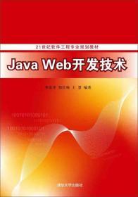 Java Web开发技术/21世纪软件工程专业规划教材