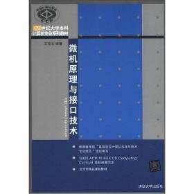 微机原理与接口技术 王克义著 清华大学出版社 9787302283188