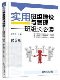 实用班组建设与管理:班组长必读(第2版)