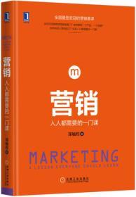营销:人人都需要的一门课(精装):全国颇受欢迎的营销慕课,超过4万人亲身体验,清华营销专家10年心血之作,给所有人一个