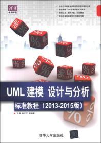 清华电脑学堂:UML 建模、设计与分析标准教程(2013-2015版)