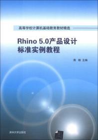 Rhino 5.0产品设计标准实例