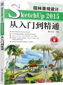 园林景观设计SketchUp 2015从入门到精通、、