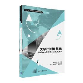 ∈大学计算机基础(Windows7+Office2010版)