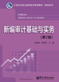 新编审计基础与实务(第2版)/21世纪立体化高职高专规划教材·财经系列